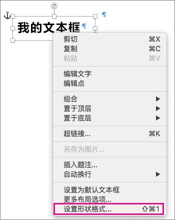 """快捷菜单上的""""设置形状格式""""选项(通过右键单击形状或文本框边框触发)。"""