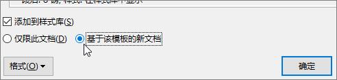 """基于此模板的新文档-""""修改样式"""" 对话框中的选项"""