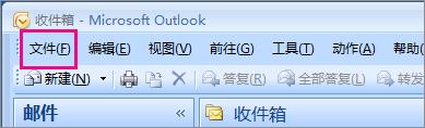 """在 Outlook 2007 中,选择""""文件""""选项卡。"""