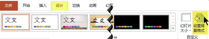 """""""设置背景格式""""按钮位于 PowerPoint 功能区的""""设计""""选项卡上"""