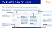 有关从 Word 2007 切换到 Office 365 的指南的缩略图