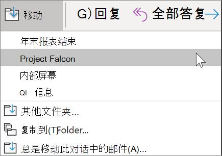 在 Outlook 中将邮件移动到文件夹