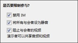 用于限制参与者的会议选项的屏幕截图