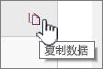 """单击 """"复制数据"""" 图标以复制当前 web 部件数据"""