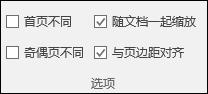 """功能区上""""设计""""选项卡中的""""页眉和页脚""""选项"""