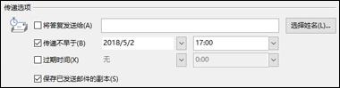 设置日期和时间以提供您的消息。