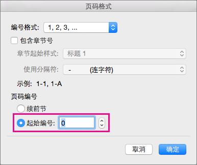 """要设置起始页码,请选择""""起始编号"""",然后输入一个数字。"""