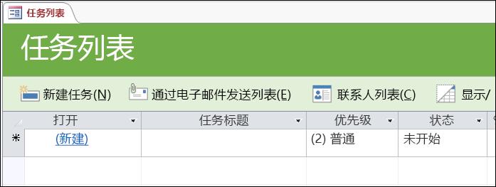 Access 任务数据库模板中的任务列表窗体