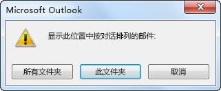 """更改使用""""对话""""的文件夹的对话框"""