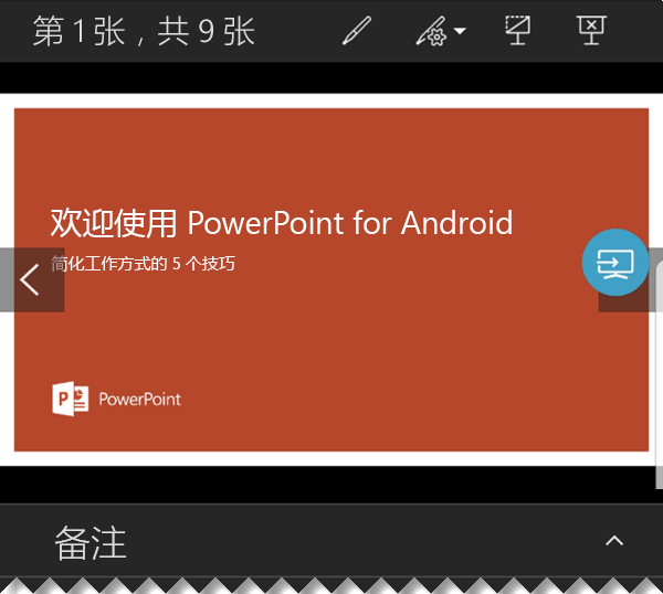 幻灯片在大型监视器上全屏显示时,可以在手机屏幕上看到包含备注和导航控件的演示者视图