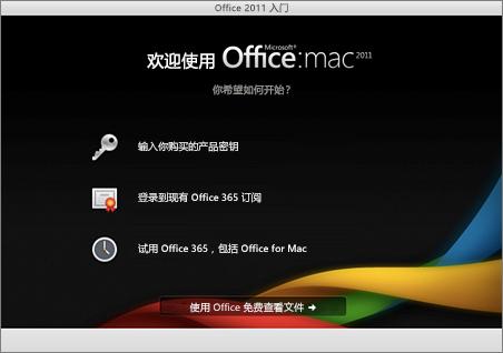 Office for Mac 2011 欢迎页的屏幕截图
