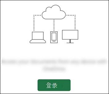 """连接到云的其他设备。 底部的 """"登录"""" 按钮。"""