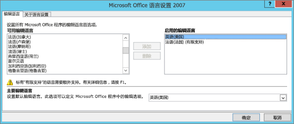 Office 2007 中的语言设置