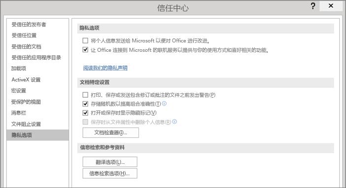 隐私选项显示在 Office 信任中心中