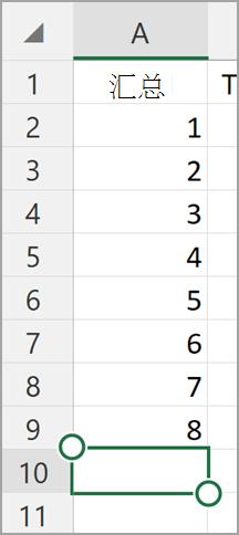 Windows 平板电脑的 Excel 的自动求和