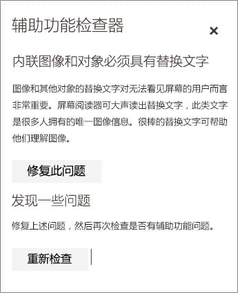 检查 Outlook 网页版中的邮件是否存在辅助功能问题。