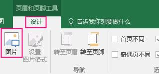 Excel_watermarks