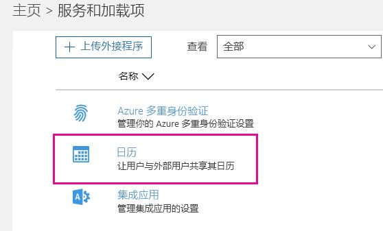 """在""""服务和加载项""""页上,单击""""日历""""。"""