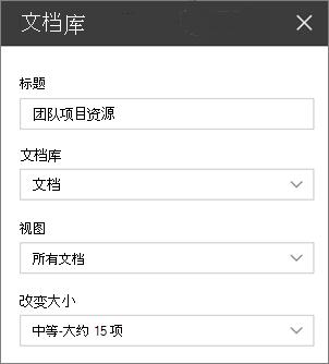 文档库 web 部件的设置