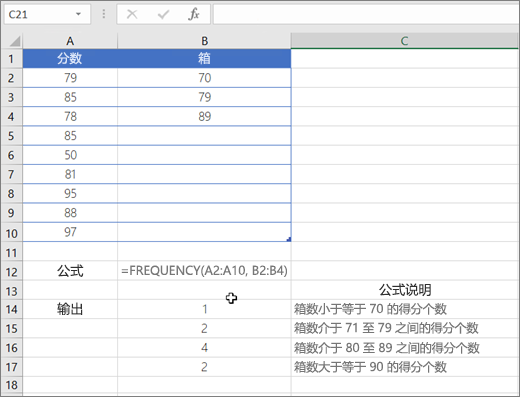 FREQUENCY 函数的示例