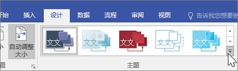 """""""设计"""">""""主题""""工具栏选项的屏幕截图"""