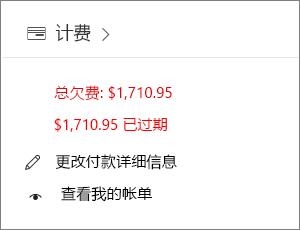 """管理中心主页上的""""帐单""""小组件,显示逾期未付余额。"""