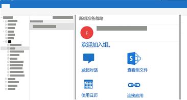 在 Outlook for Mac 中 查看并阅读或答复组对话