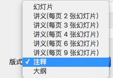 """在""""打印""""对话框中选择""""备注""""版式"""