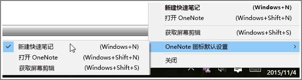 包含 OneNote 选项的系统任务栏的屏幕截图。