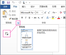 在 Word 2013 中打开 Office 剪贴板