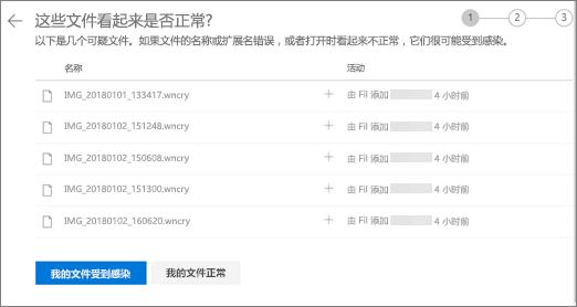 在 OneDrive 网站上显示这些文件的屏幕截图