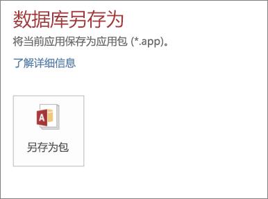 """内部部署 Access 应用程序的""""另存为""""屏幕上的""""另存为包""""选项"""