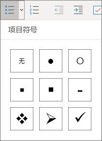 OneNote for Windows 10 中主页菜单功能区上选择的项目符号列表。