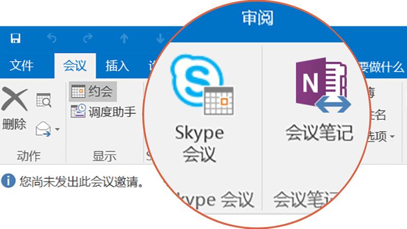 利用 Skype 和 OneNote 进行协作