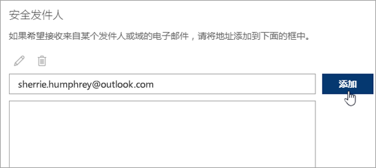 安全发件人框的屏幕截图