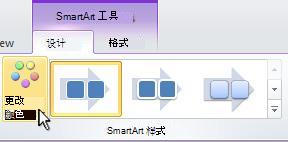 更改 SmartArt 图形的颜色。