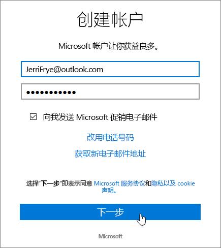 """显示""""创建 Microsoft 帐户""""对话框的屏幕截图。"""