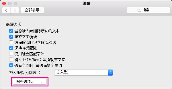 """单击""""网格选项""""以设置页面视图中对象的对齐选项。"""