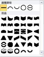 Publisher 2010 中用于更改艺术字形状的选项