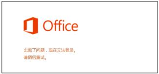 登录到你的 Microsoft 帐户时出现问题