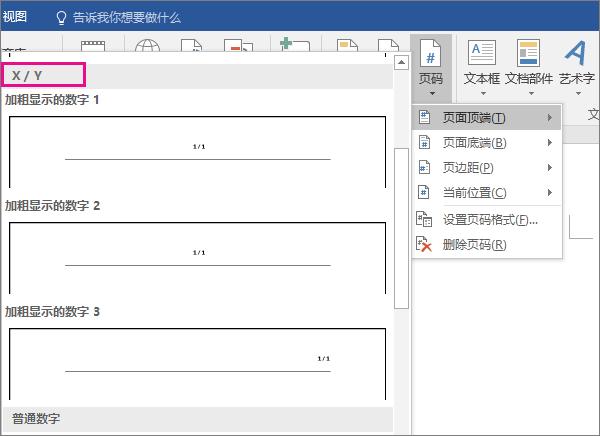 """在页面编号样式库中,向下滚动找到""""X / Y""""样式。"""