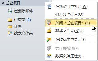 """""""关闭 Outlook 数据文件(.pst)""""命令"""
