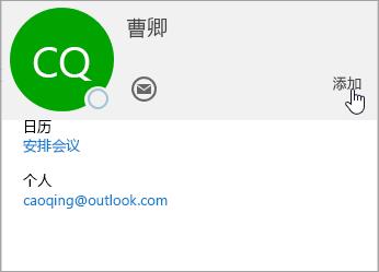 屏幕截图,显示 Outlook.com 中的联系人卡片。