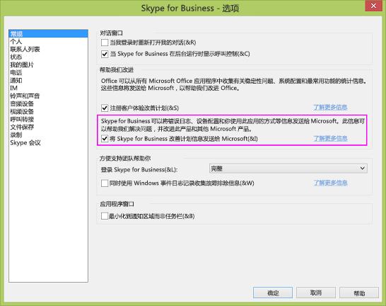 "Skype for Business""选项"">""常规""对话框中的数据收集复选框"