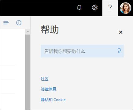 """OneDrive""""帮助""""窗格的屏幕截图。"""