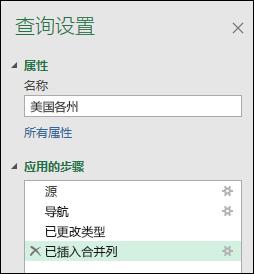 示例中的 power Query 合并列应用步骤窗口