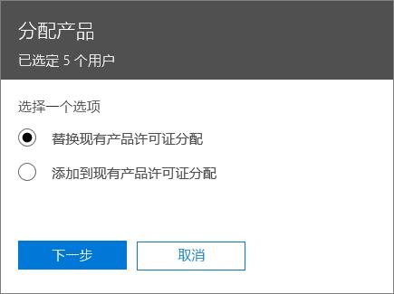 """""""分配产品""""窗格中的""""替换现有产品许可证分配""""选项。"""