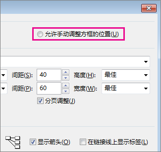 """单击""""允许手动调整方框的位置""""以手动重新放置任务。"""