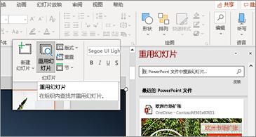 """在 PowerPoint 中打开的""""重用幻灯片""""按钮和窗格"""