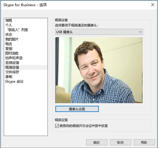 屏幕截图显示 Skype for Business 选项对话框的视频设备页。